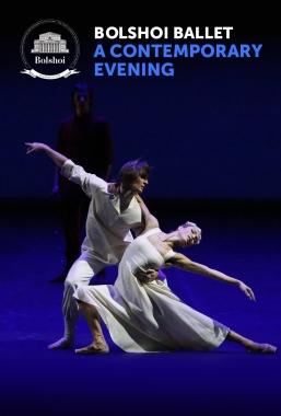 Wieczór choreografii współczesnych – Teatr Bolszoj – 18.06, godz.15:00